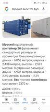 20 футов контейнер